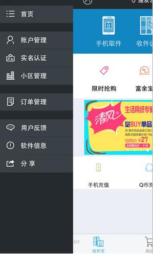 富友收件宝app下载 富友收件宝最新版下载 富友收件宝3.0.2 官方版