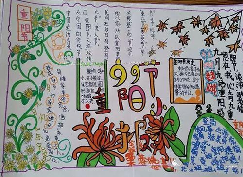 重阳节手抄报一等奖图片大全2017 最新版 PC下载网