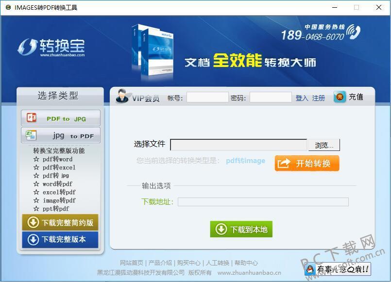 pdf转jpg软件_jpg图片转pdf软件下载_jpg格式转pdf工具免费下载-pc