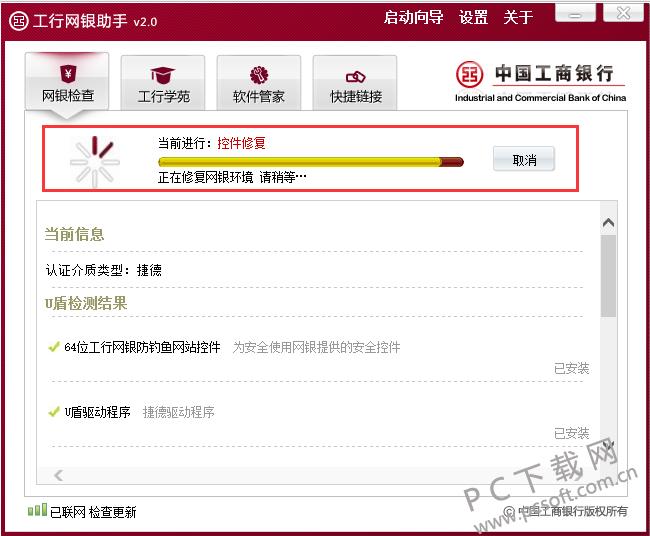 中国工商网银助手_转账汇款时提示\