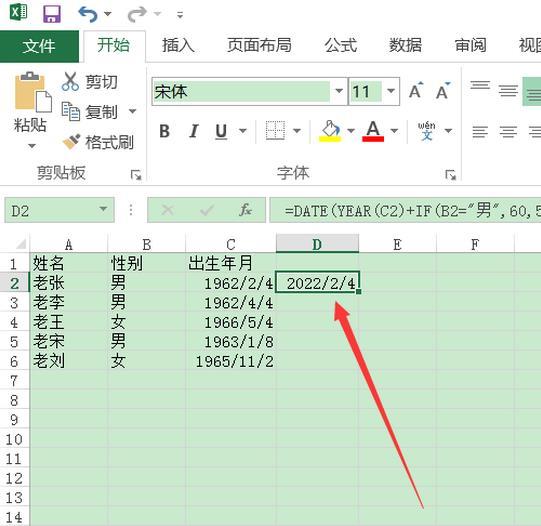 excel2019中怎么用公式计算员工退休年龄