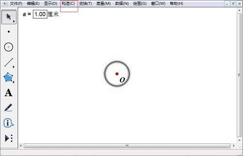 几何画板画多个同心圆的操作方法介绍