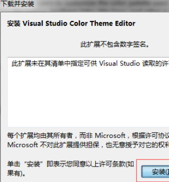 Visual Studio 2010 更换皮肤