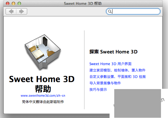 SweetHome3DHelp.png