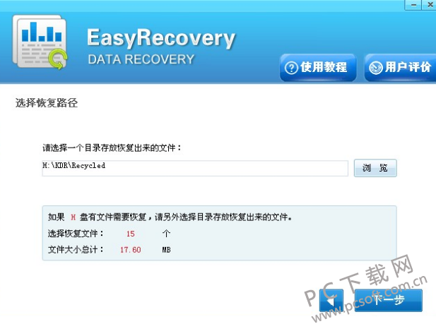 EasyRecovery