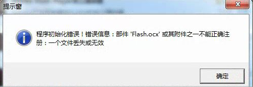 flash.ocx