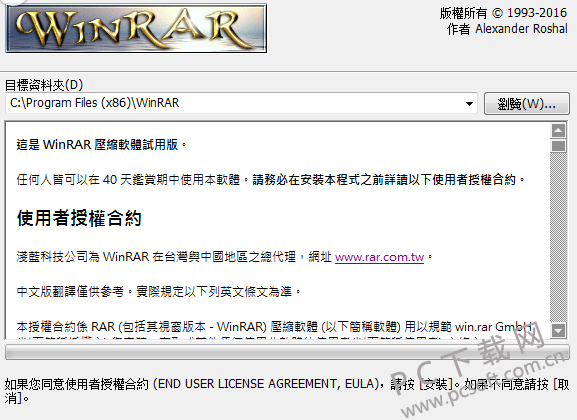 winRAR2.png