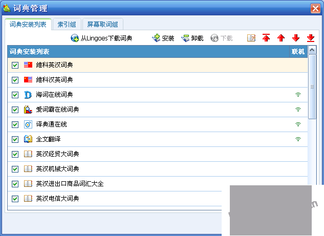 Lingoes灵格斯-4.png